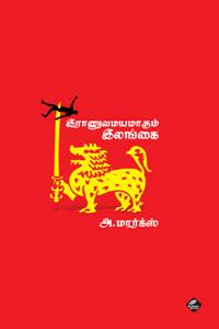 Tamil book Raanuvamayamakum Ilangai