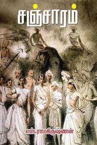 Tamil book Sanjaaram
