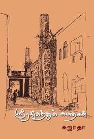 Tamil book Srirangkaththu Kathaikal(Muzuth Thokuppu)