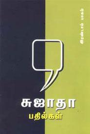 Tamil book Sujatha Pathilkal (Irandam Pakam)