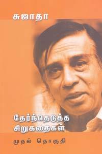 Tamil book ThernTheduththa Sirukathaikal(Muthal Thokuthi)