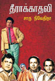 Tamil book Thirakkathali