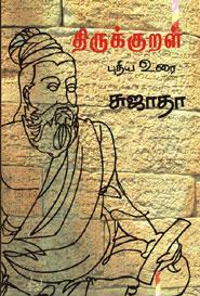 Tamil book Thirukkural Puthiya Urai