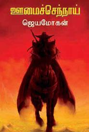 Tamil book UmaissenNAy