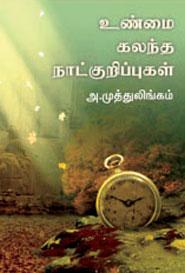 Tamil book Unmai KalanTha NAdkurippukal