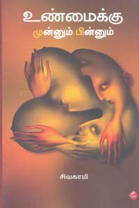 Tamil book Unmaikku munnum pinnum