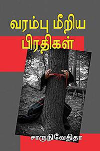 Tamil book Varampu Miriya Pirathikal