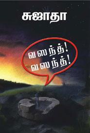 Tamil book VasanTh! VasanTh!
