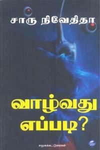 Tamil book Vazvathu Eppadi_