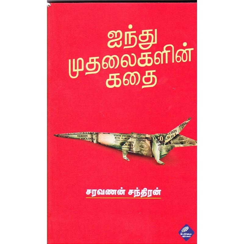 ainthu-muthalaigalin-kathai-800x800