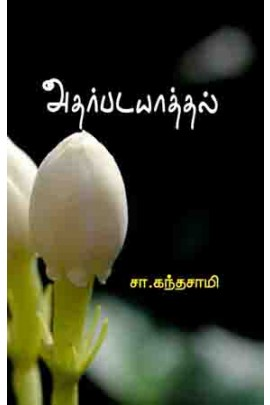atharpadaiyathal_copy