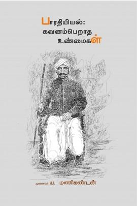 bharathiyiyal