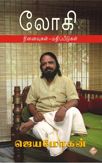 jayamohan-LohiNinaivukal Mathipeedukal