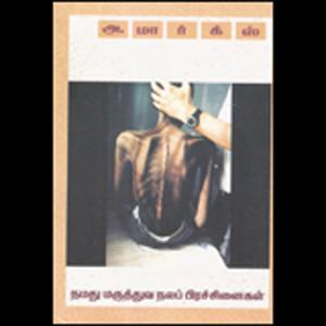 namathu_maruthuvam1-300x300
