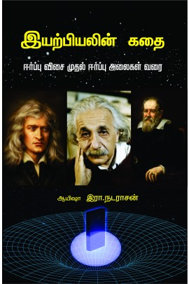 physics_of_the_story1