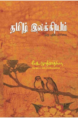 tamil_ilakkiyam_copy