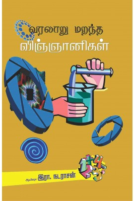 varalaru_marantha_copy