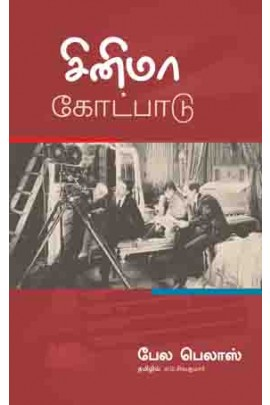 6946-cinema_kotpadu_copy