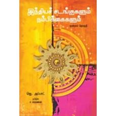 Indhiya-sadangu-part-3-228x228