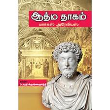 aathma-thahum-228x228