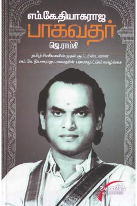 bagavathar1