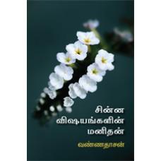 chinna-vishayam-228x228
