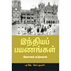 indhiya-payanangal-228x228