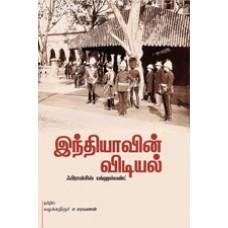 indiavin-vidiyal-228x228