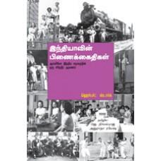 indiyavin-pinai-kaithigal-228x228