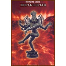 iruppa_irutpa-228x228