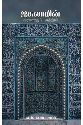 islam_varalaru_