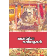 kalapriya-kavithai-new-228x228