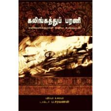kalinkathu-parani-V13-228x228