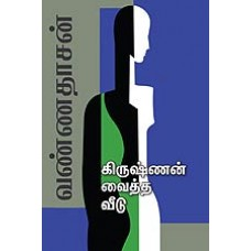 krishnan-vaitha-veedu-228x228
