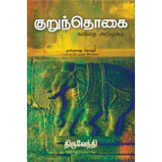 kurunthogai-part-3-228x228