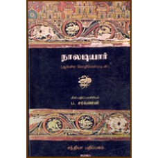 naladiyar-228x228