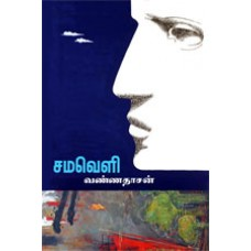 samaveli-228x228