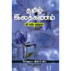 tamil-ilakkanam-228x228
