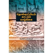 tholkapiyam-228x228