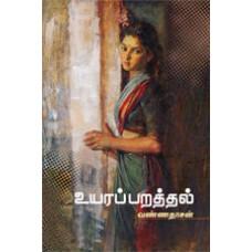 uyarap-parathal-228x228