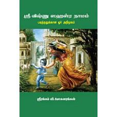 vishnu-sahasranamam-228x228
