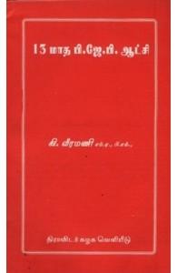 13 MAATHA BJP AATCHI-195x300