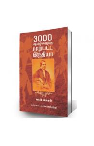 3000aandu-195x300
