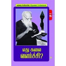 ETHU KALAI VALARCHI-228x228