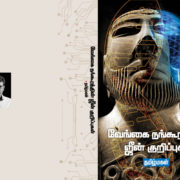 Story Cover - Tamilmagan
